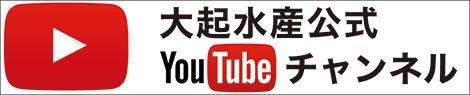 大起水産公式YouTube