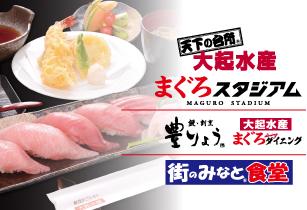 天下の台所大起水産 海鮮レストランさしみと寿司の店その他飲食店