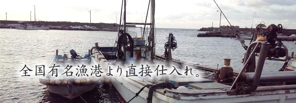 全国有名漁港より直接仕入れ。