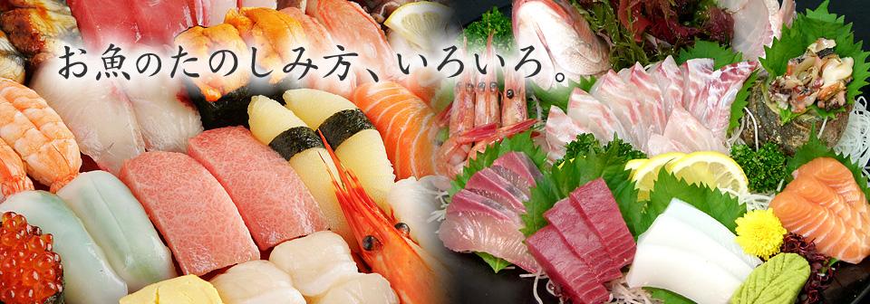 お魚のたのしみ方、いろいろ。