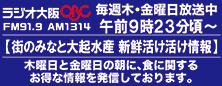 ラジオ大阪 街のみなと 新鮮活け活け情報!! ラジオ大阪(AM1314kHz)毎週木曜日と金曜日 午前7時~9時「ハッピー・プラス」にて放送中。