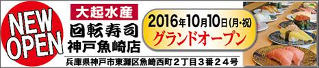 大起水産回転寿司 神戸魚崎店 2016年10月10日(月・祝)グランドオープン