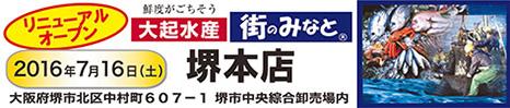 大起水産街のみなと 堺本店 2016年7月16日(土)リニューアルオープン