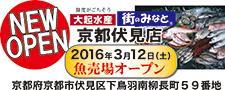 大起水産街のみなと 京都伏見店 2016年3月12日(土)オープン