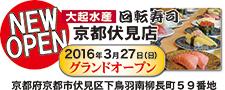 大起水産回転寿司 京都伏見店 2016年3月27日(日)オープン