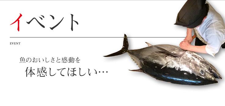 イベント 魚のおいしさと感動を体感してほしい・・・