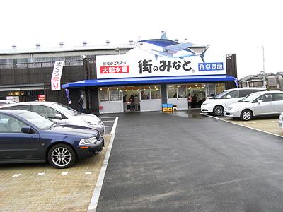 街のみなと 兵庫川西店