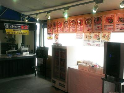 街のみなと 兵庫川西店(食堂)