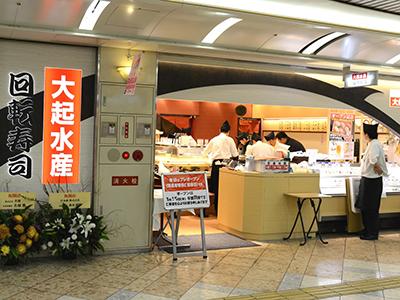 大起水産回転寿司 なんばウォーク店