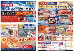 大起水産 京都伏見店オープンチラシ