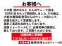 店舗改装工事のお知らせ-1-01