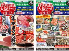 天下の台所 大阪まつり 大起水産主催イベント