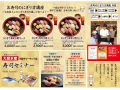 大起水産 寿司セミナー ご案内