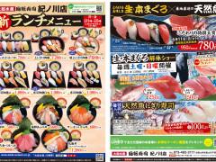 大起水産回転寿司紀ノ川店 お得情報