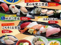 大起水産回転寿司 夏のごちそうフェア開催