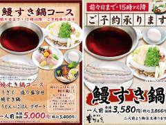 20170111-鰻すき鍋-告知イメージ