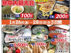 20180126堺センター