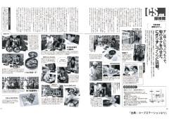 大起水産 寿司セミナー体験記事