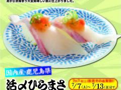 大起水産回転寿司 活〆ひらまさにぎり販売