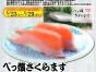 OBCラジオ大阪放送分 べっ嬪西さくらますにぎり 大起水産回転寿司にて