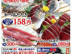20180706【表】全店-堺以外-01