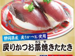 ラジオ放送のお買得 戻りかつお藁焼きたたき 大起水産回転寿司
