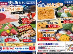 20180810岸和田折込-01