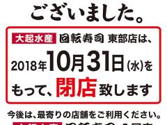 20181031 東部店 閉店のお知らせ