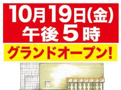 新京極店オープンの案内