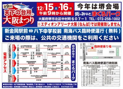天下の台所 大阪まつり 南海バス臨時運行案内
