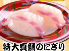 OBC 特大真鯛にぎり 回転寿司
