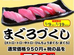 大起水産回転寿司にて