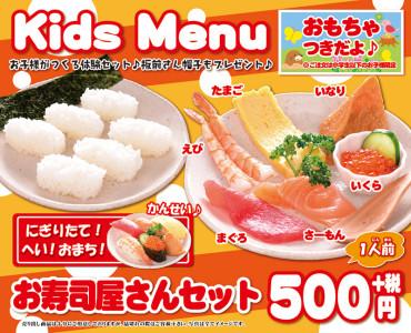 大起水産回転寿司 お寿司屋さんセット