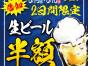 20190614-生ビール半額