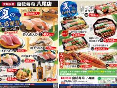 大起水産回転寿司 八尾店 お買得情報