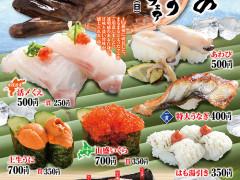 大起水産回転寿司 夏のごちそうフェア