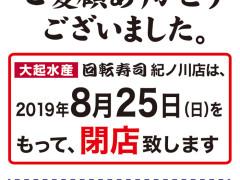 大起水産回転寿司 紀ノ川店 閉店のお知らせ