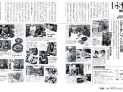 寿司セミナー体験記事-01w