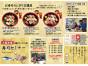 大起水産 寿司セミナーパンフ