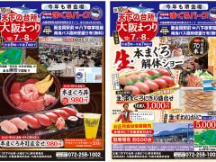 第10回天下の台所 大阪まつり 開催