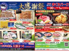 まぐろパーク&大起水産回転寿司堺店