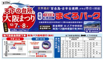 南海バス時刻表ポスター-01