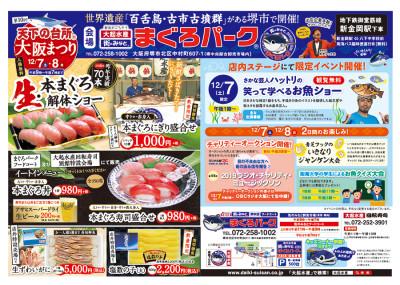 第10回天下の台所 大阪まつり 大起水産プレゼンツ