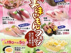 20200319-春の美味いもんフェア-ポスター