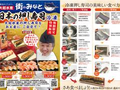 大起水産オリジナル押し寿司(冷凍)