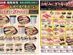 大起水産回転寿司フェア情報