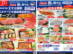 大起水産 街のみなと 神戸水道筋店 オープンのお買得