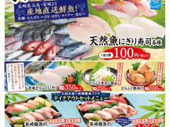 長崎県離島お魚フェア 大起水産回転寿司