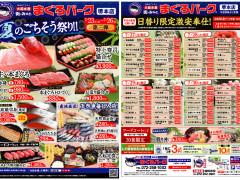 20200723(折込)堺_アートボード 1