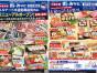 大起水産 街のみなと 神戸水道筋店 リニューアルオープン